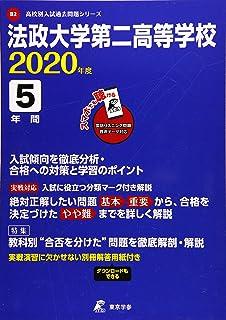 法政大学第二高等学校 2020年度用 (高校別入試過去問題シリーズ B2)