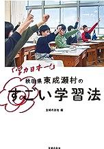 表紙: 「学力日本一!」 秋田県東成瀬村のすごい学習法   主婦の友社