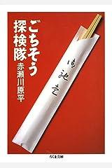 ごちそう探検隊 (ちくま文庫) Kindle版