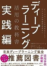 表紙: ディープラーニング活用の教科書 実践編 | 日経クロストレンド