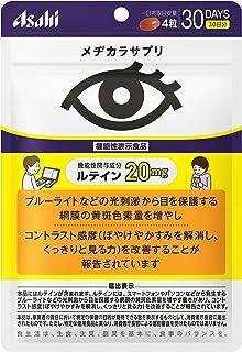 メヂカラサプリ 120粒(30日)[機能性表示食品]