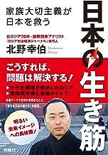 表紙: 日本の生き筋ー家族大切主義が日本を救うー (扶桑社BOOKS) | 北野 幸伯