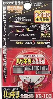 カツイチ(KATSUICHI) KS-103 ハッキリ全長仕掛   6.5-0.3