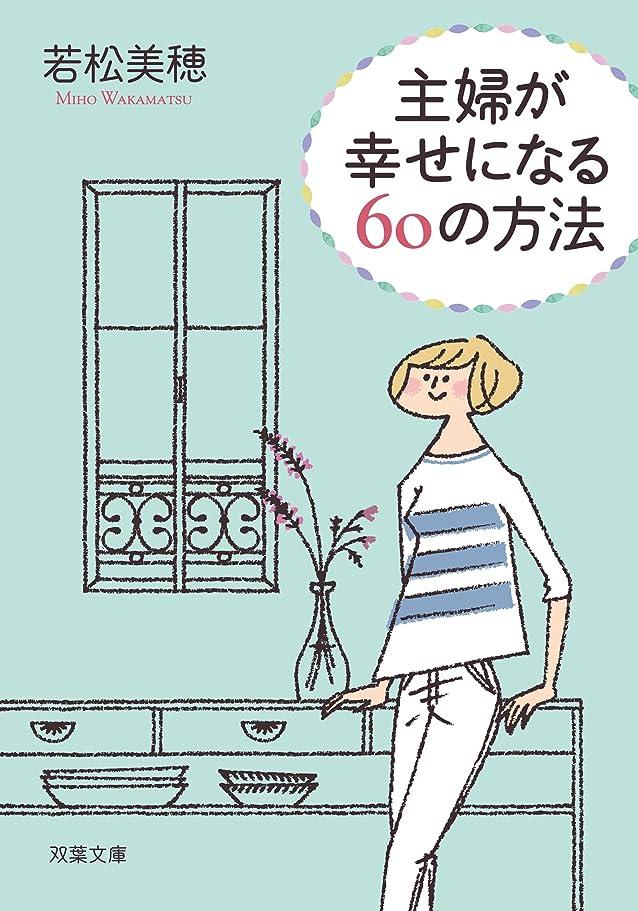 貫入シード成功主婦が幸せになる60の方法 (双葉文庫)