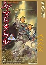 表紙: ヤマトタケル(4) (角川コミックス・エース) | 安彦 良和