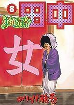 表紙: 中退アフロ田中(8) (ビッグコミックス)   のりつけ雅春