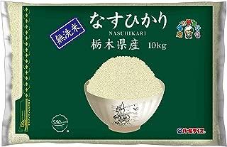 【精米】[Amazon限定ブランド] 580.com 栃木県産 無洗米 なすひかり 10kg 平成30年産