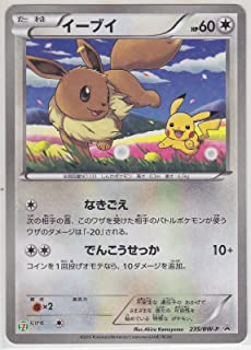 Pokemon Card Japanese - Eevee 235/BW-P - Seven Eleven Stamp Rally - Promo