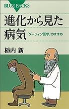 表紙: 進化から見た病気 「ダーウィン医学」のすすめ (ブルーバックス) | 栃内新