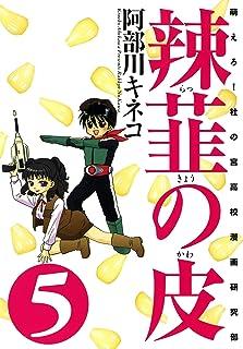 辣韮の皮 5巻 (ガムコミックス)