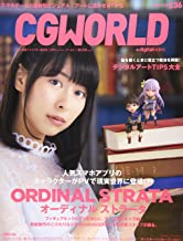 CGWORLD (シージーワールド) 2018年 04月号 vol.236 (特集:『ORDINAL STRATA -オーディナル ストラータ』、デジタルアートTIPS大全)