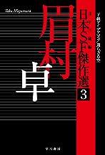 表紙: 日本SF傑作選3 眉村卓 下級アイデアマン/還らざる空 日本SF傑作選 (ハヤカワ文庫JA) | 日下 三蔵