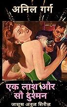 एक लाश और सौ दुश्मन : जासूसी अनुज सिरीज़ (जासूस अनुज सिरीज़ Book 12) (Hindi Edition)