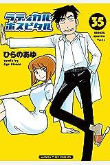 ラディカル・ホスピタル 35巻 (まんがタイムコミックス) Kindle版