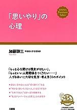 表紙: 「思いやり」の心理 (大和出版) | 加藤 諦三