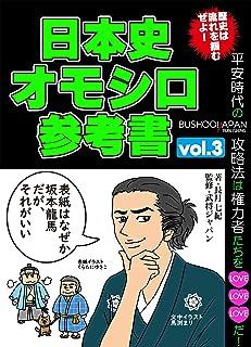 日本史オモシロ参考書vol.3~平安時代の攻略法は権力者たちをLOVELOVELOVEだ!