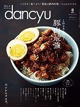 表紙: Dancyu (ダンチュウ) 2019年 8月号 [雑誌] | dancyu編集部