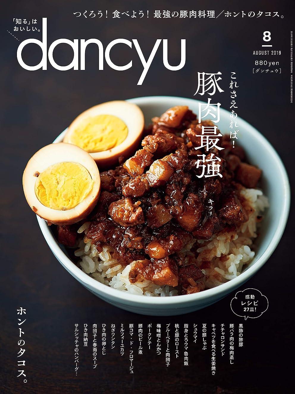 マンハッタン禁輸講義dancyu (ダンチュウ) 2019年 8月号 [雑誌]