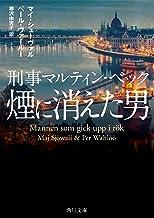 表紙: 刑事マルティン・ベック 煙に消えた男 (角川文庫)   マイ・シューヴァル