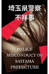 埼玉県警察不祥事 Kindle版