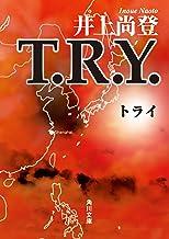 表紙: T.R.Y. TRY (角川文庫) | 井上 尚登