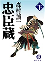 表紙: 忠臣蔵[下] (徳間文庫)   森村誠一