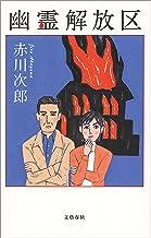 表紙: 幽霊解放区 (文春e-book) | 赤川 次郎