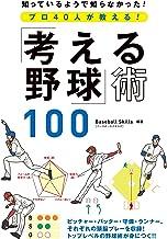 表紙: プロ40人が教える!「考える野球」術100 | BaseballSkills