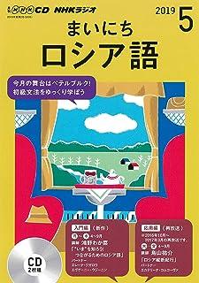 NHK CD ラジオ まいにちロシア語 2019年5月号