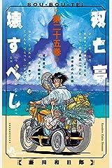 双亡亭壊すべし(25) (少年サンデーコミックス) Kindle版