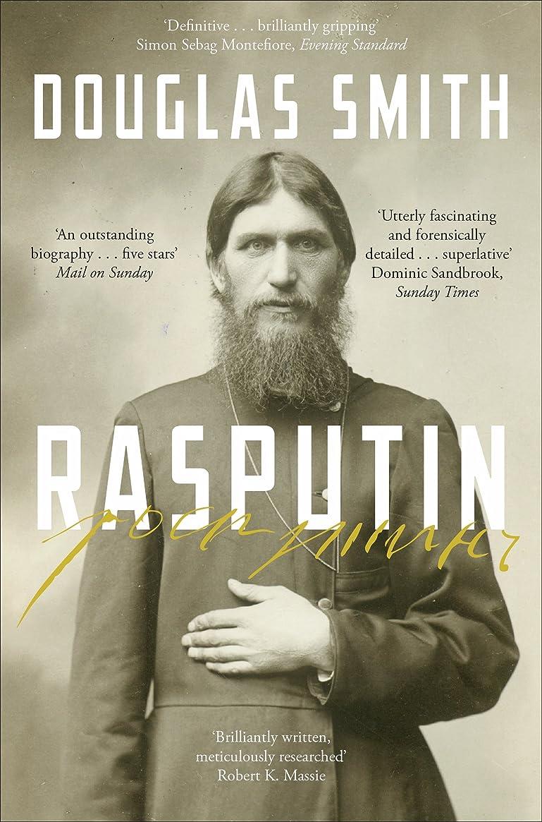 無人踏みつけとてもRasputin: The Biography (English Edition)
