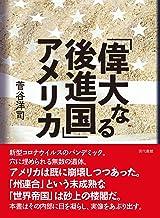 表紙: 「偉大なる後進国」アメリカ [電子改訂版] | 菅谷洋司