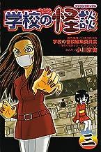 学校の怪談 (3) (ブンブンコミックス)