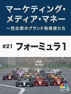 マーケティング・メディア・マネー#21 フォーミュラ1(字幕版)