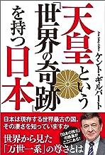 表紙: 天皇という「世界の奇跡」を持つ日本   ケント・ギルバート