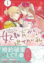 妃教育から逃げたい私(コミック)【電子版特典付】1 (PASH! コミックス)