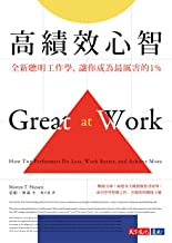 高績效心智: Great at Work (Traditional Chinese Edition)