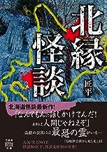 表紙: 北縁怪談 (竹書房怪談文庫) | 匠平