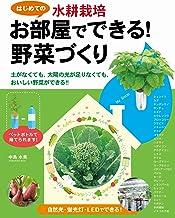 表紙: はじめての水耕栽培 お部屋でできる!野菜づくり | 中島水美
