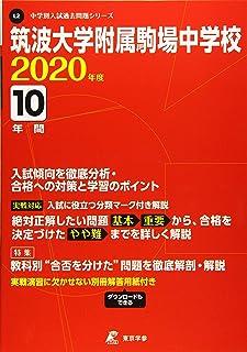 筑波大学附属駒場中学校 2020年度用 《過去10年分収録》 (中学別入試問題シリーズ L2)