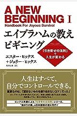 エイブラハムの教えビギニング――「引き寄せの法則」で人生が変わる Kindle版