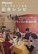 表紙: ワインに合う フランスとっておき田舎レシピ(フィガロブックス) | 伊藤 由佳子