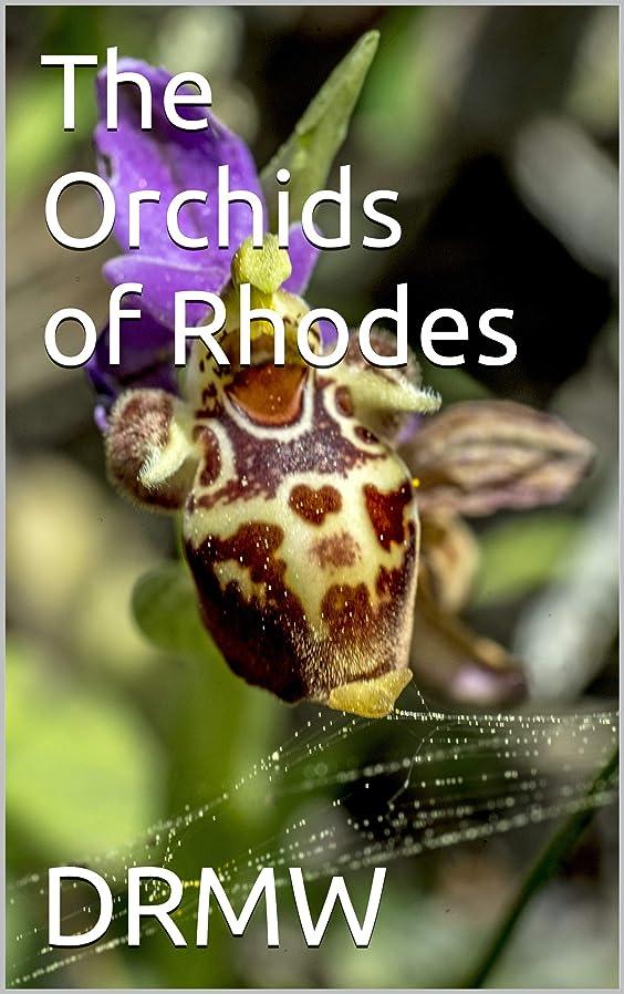 より平らな単位ターミナルThe Orchids of Rhodes (English Edition)