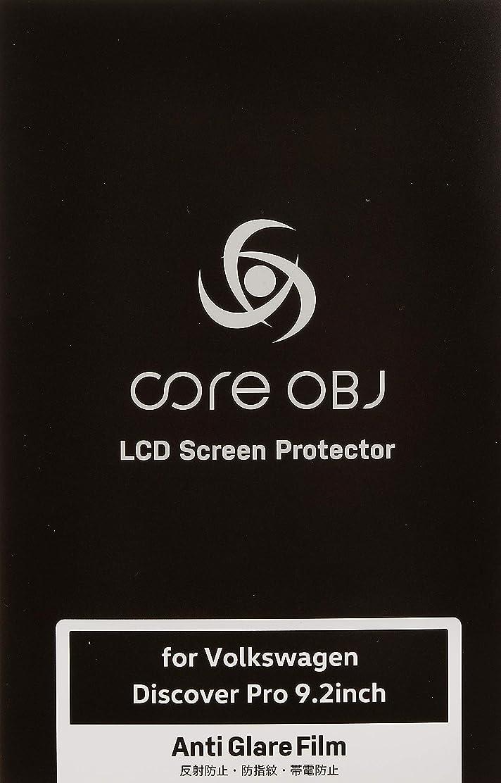 損傷遠足なすcore OBJ 液晶保護フィルム for Volkswagen アンチグレアタイプ(AG) CO-VSP-101