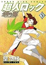 表紙: 超人ロック 鏡の檻(5) (ヤングキングコミックス)   聖悠紀