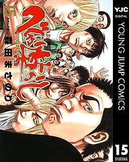 べしゃり暮らし 15 (ヤングジャンプコミックスDIGITAL)
