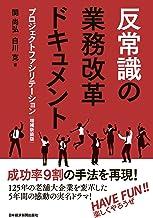 表紙: 反常識の業務改革ドキュメント--プロジェクトファシリテーション[増補新装版] (日本経済新聞出版)   関尚弘
