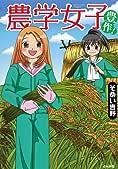 農学女子 豊作! (ぶんか社コミックス)