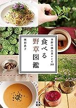 表紙: 食べる野草図鑑 | 岡田 恭子