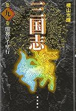 三国志 9 (愛蔵版)